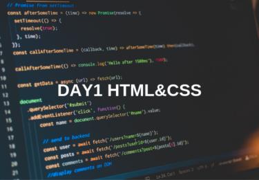 Day1  HTML&CSS【ウェブカツ】
