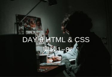 DAY 9 HTML & CSS 鬼練1~8 【ウェブカツ 】