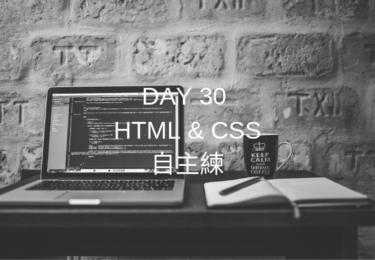 DAY 30 HTML & CSS 自主練 【ウェブカツ 】