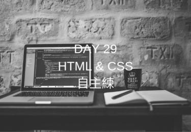 DAY 29 HTML & CSS 自主練 -nth-of-typeとnth-childの違い 【ウェブカツ 】