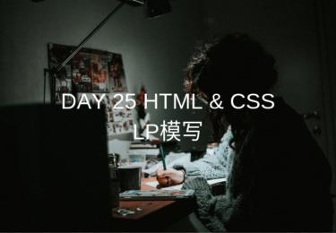 DAY 25 HTML & CSS 三周目 – LP模写-疑似要素と疑似クラス 【ウェブカツ】
