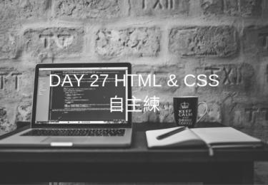 DAY 27 HTML & CSS 自主練 【ウェブカツ】