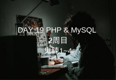 DAY 19 PHP & MySQL 2周目・鬼練 【ウェブカツ 】