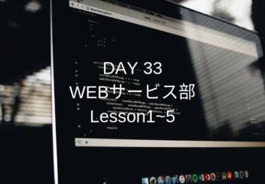 DAY 33 Webサービス部 Lesson1~5 / HTML&CSS 自主練  【ウェブカツ 】