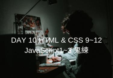 DAY 10 HTML & CSS 鬼練9~12 / JavaScript 鬼練1~3【ウェブカツ】