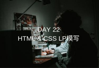 DAY 22 HTML & CSS 3周目ーLP模写 必要なツールと準備 【ウェブカツ 】