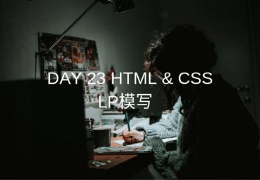 DAY 23 HTML & CSS3周目 – LP模写- CSSのセレクタ【ウェブカツ】