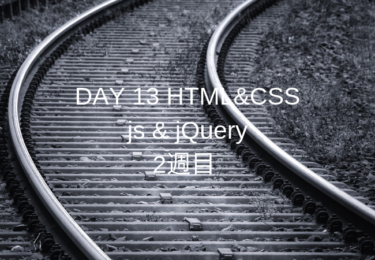 DAY 13 HTML&CSS 2周目【ウェブカツ 】