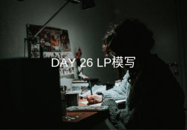 DAY 26 LP模写 ー CSSのリセットについて 【ウェブカツ 】