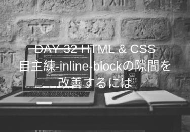 DAY 32 HTML & CSS 自主練-inline blockの隙間を消す方法 【ウェブカツ】