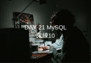 DAY 21 PHP & MySQL 鬼練10 【ウェブカツ 】
