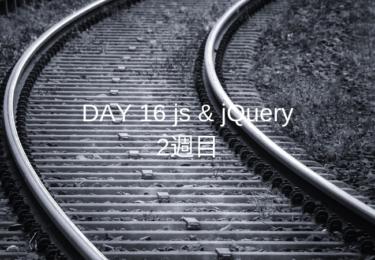 DAY 16 JavaScript & jQuery 2週目 【ウェブカツ 】