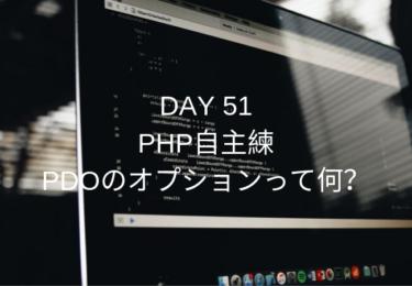 DAY 51 PHP自主練 – PDOのoptionって何だろう? 【ウェブカツ 】