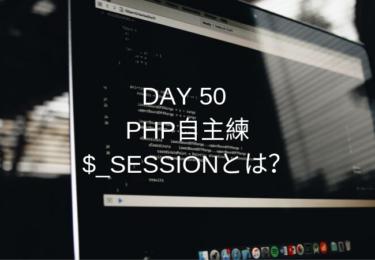 DAY 50 PHP自主練-$_SESSIONってなに? 【ウェブカツ 】