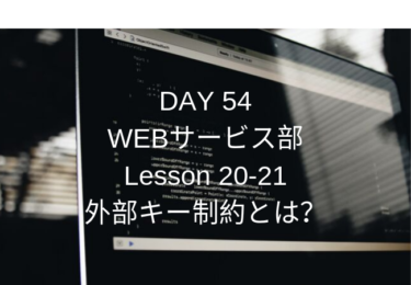 DAY 54 WEBサービス部 Lesson20-21 / MySQLの外部キーについて 【ウェブカツ 】