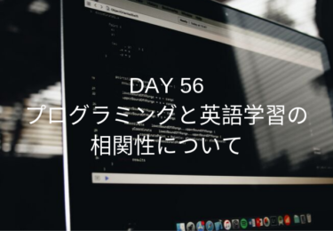DAY 56 プログラミングと英語学習はなぜ似ているのか?