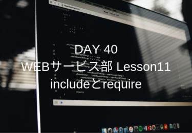 DAY 40 WEBサービス部Lesson11-requireとinclude 【ウェブカツ 】