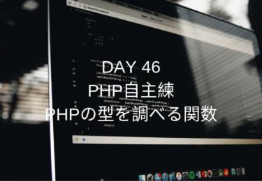 DAY 46 PHP自主練 – PHPの型を調べる関数 【ウェブカツ】