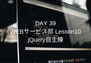 DAY 39 WEBサービス部Lesson10 / jQuery自主練 【ウェブカツ 】