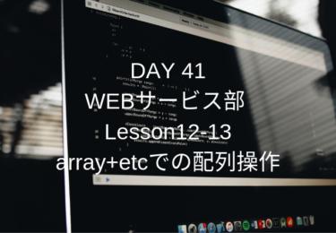 DAY 41  WEBサービス部 Lesson12-13 – phpにおけるarrayでの配列操作【ウェブカツ】