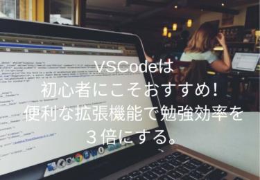 VSCodeは初心者にこそおすすめ!-拡張機能で勉強効率を3倍にする-