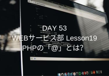 DAY 53 WEBサービス部-Lesson19 / PHPの「@」の意味とは? 【ウェブカツ】