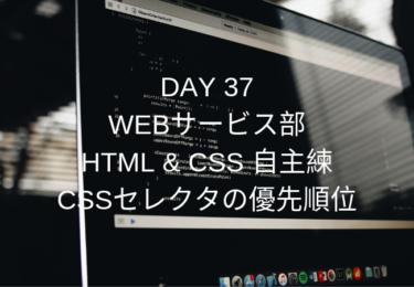 DAY 37 WEBサービス部-Lesson9 / HTML & CSS 自主練-CSSセレクタ優先度 【ウェブカツ 】
