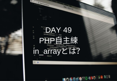 DAY 49 PHP自主練-in_arrayとは? 【ウェブカツ 】