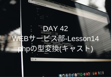 dAY 42 WEBサービス部-Lesson14 – phpの型変換(キャスト)について 【ウェブカツ 】