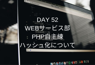 DAY 52 WEBサービス部&PHP自主練 パスワードのハッシュ化 【ウェブカツ】