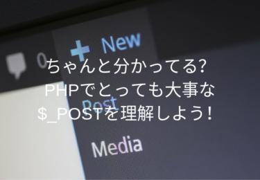 ちゃんと分かってる?ーPHPでとっても大事な$_POSTを理解しよう!